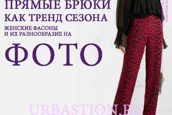 Женские прямые брюки: фасоны и модели