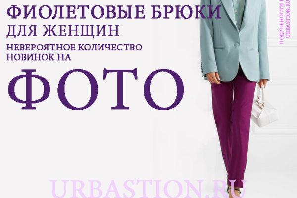 Фиолетовые брюки и модные оттенки