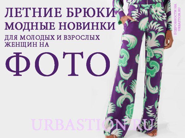 Модные летние брюки 2019 года для женщин