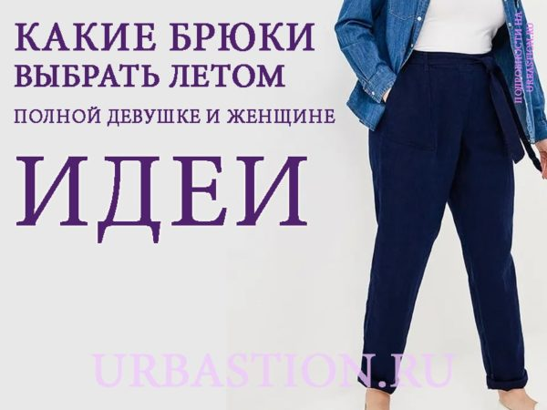 Летние брюки для полных женщин и девушек