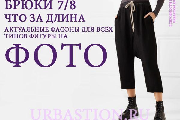 Популярны ли брюки 7/8 в 2019 году?