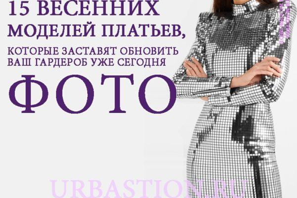 15 весенних платьев 2019 года, от которых в восторге