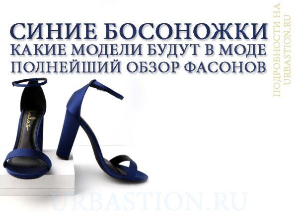 Синие босоножки помогут выглядеть стильно